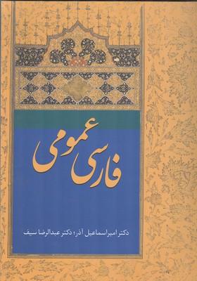 فارسي عمومي (آذر) سخن