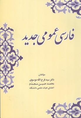 فارسي عمومي جديد (موسوي) زوار