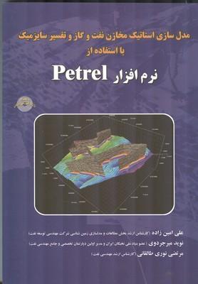 مدل سازي استاتيك مخازن نفت و گاز و تفسير سايزميك با  petrel (امين زاده) آزاده