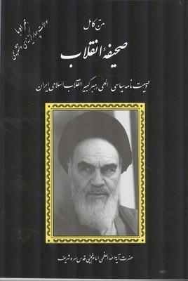 متن كامل صحيفه انقلاب (امام خميني) دانش پرور