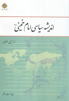 انديشه سياسي امام خميني (فوزي) نشر معارف