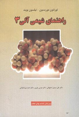راهنماي شيمي آلي 3 موريسون (ياوري) علوم دانشگاهي