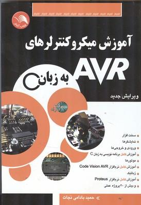 آموزش ميكروكنترلر AVR به زبان C (بادامي) آيلار