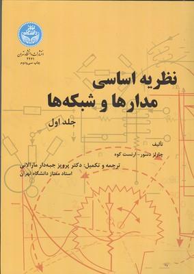 نظريه اساسي مدارها و شبكه ها كوه جلد 1 (جبه دار مارالاني) دانشگاه تهران