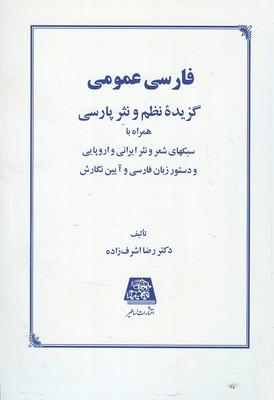 فارسي عمومي گزيده نظم و نثر پارسي (اشرف زاده) اساطير