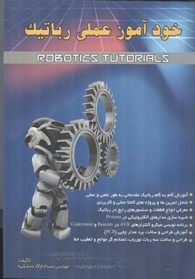 خود آموز عملي رباتيك (دمشقيه) اطهران