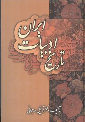 تاريخ اديبات ايران (سبحاني) زوار