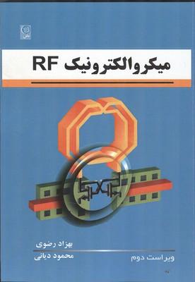 ميكروالكترونيك RF رضوي (دياني) نص