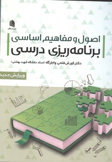 اصول و مفاهيم اساسي برنامه ريزي درسي (فتحي واجارگاه) علم استادان