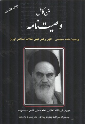 متن كامل وصيت نامه (امام خميني) مهربان نشر