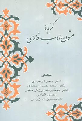 گزيده متون ادب فارسي (زمردي) زوار