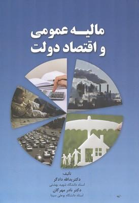 ماليه عمومي و اقتصاد دولت (دادگر) نورعلم