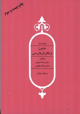 برگزيده ي متون و نگارش فارسي (بهمني) مهربان نشر