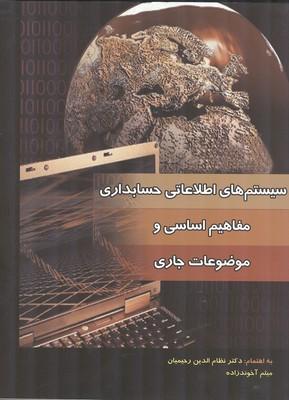سيستم هاي اطلاعاتي حسابداري (رحيميان) كيومرث