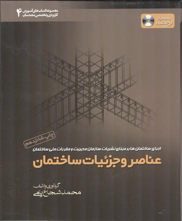عناصر و جزئيات ساختمان (شجاع يامي) خانه عمران