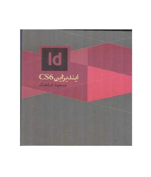 اينديزاين CS6 (شباهنگ) روزنه