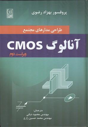 طراحي مدارهاي مجتمع آنالوگ cmos رضوي (دياني) نص