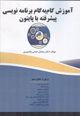 آموزش گام به گام برنامه نويسي پيشرفته با پايتون (عباس نژادورزي) فن آوري نوين