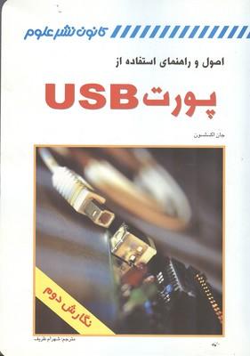 اصول و راهنماي استفاده از پورت USB اكسلسون (ظريف) كانون نشرعلوم