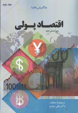 اقتصاد پولي مالي جلد 2 (سوري) نورعلم