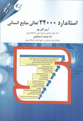 استاندارد 34000 تعالي منابع انساني (قلي پور) مهربان نشر