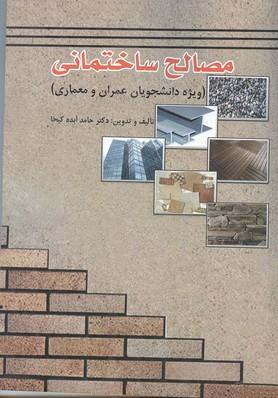 مصالح ساختماني ويژه دانشجويان عمران و معماري (آبده كيخا) سيماي دانش