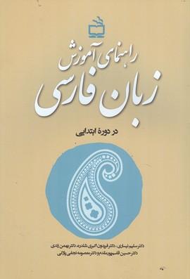 راهنماي آموزش زبان فارسي در دوره ابتدايي (نيساري) مدرسه