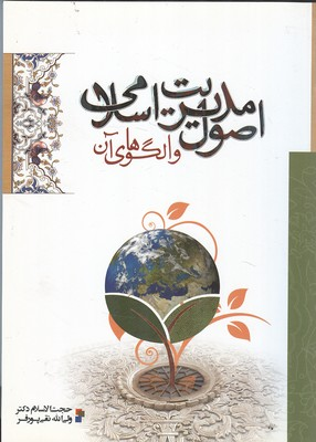 اصول مديريت اسلامي و الگوهاي آن (نقي پور) ثناي دانش
