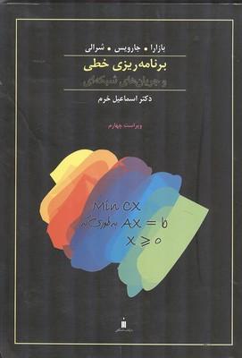برنامه ريزي خطي بازارا (خرم) كتاب دانشگاهي