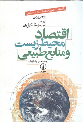 اقتصاد محيط زيست و منابع طبيعي پرمن (ارباب) نشر ني
