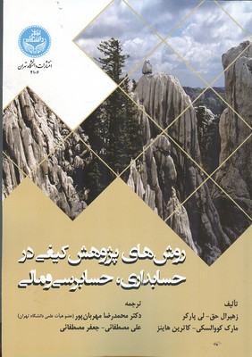 روش هاي پژوهش كيفي حسابداري،حسابرسي و مالي حق (مهربان پور) دانشگاه تهران