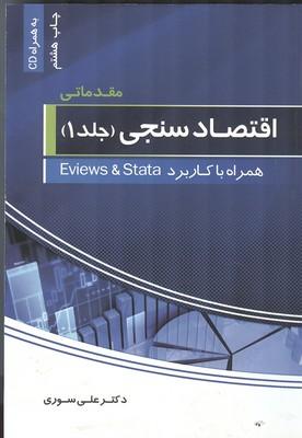 اقتصاد سنجي همراه با Eviews 8 & stata 12 جلد 1 (سوري) فرهنگ شناسي