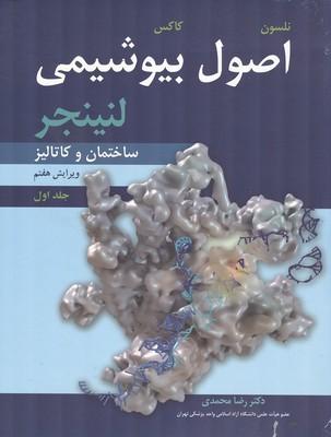 اصول بيوشيمي جلد 1 لنينجر  (محمدي ) آييژ