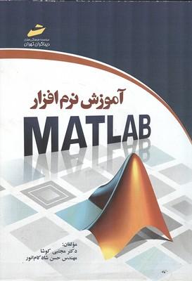 آموزش نرم افزار matlab (كوشا) ديباگران