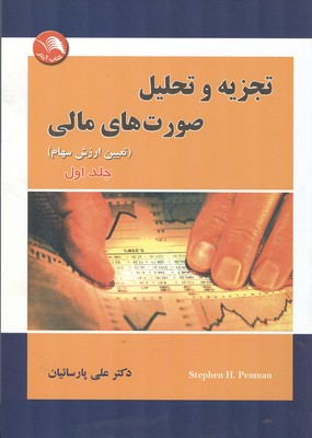 تجزيه و تحليل صورت هاي مالي پن من جلد 1 (پارسائيان) آيلار