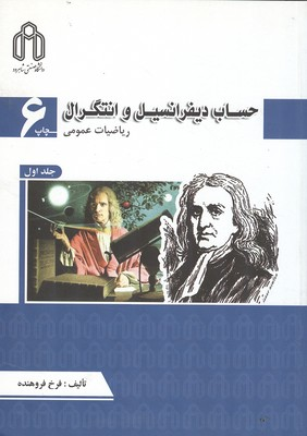 حساب ديفرانسيل و انتگرال (رياضيات عمومي) جلد 1 (فروهنده) دانشگاه شاهرود