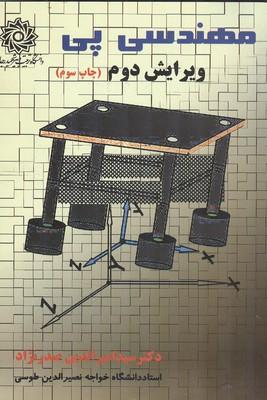 مهندسي پي (صدر نژاد) دانشگاه شهيد رجايي