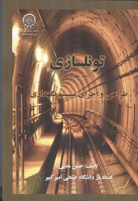 تونلسازي جلد 5 (مدني) امير كبير