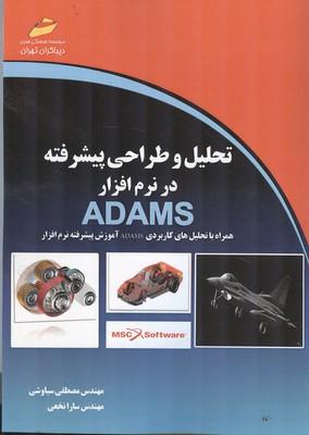 تحليل پيشرفته در نرم افزار ADAMS (سياوشي) ديباگران