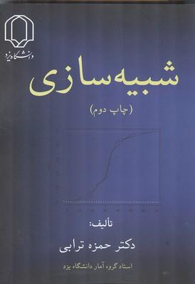 شبيه سازي (ترابي) دانشگاه يزد