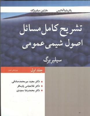 تشريح كامل مسائل اصول شيمي عمومي سيلبربرگ جلد 1 (صادقي) نوپردازان