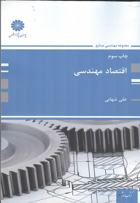 اقتصاد مهندسي (شهابي) پوران پژوهش
