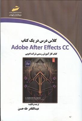 كلاس درس در يك كتاب Adobe After Effects cc (طه حسن) ديباگران