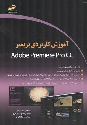 آموزش كاربردي پريمير Adobe premiere Pro cc (قانع) ديباگران