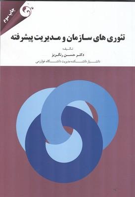 تئوري هاي سازمان و مديريت پيشرفته (رنگريز) مهربان نشر