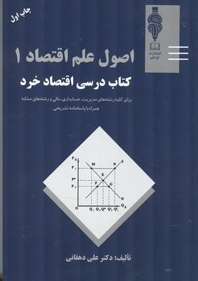 اصول علم اقتصاد 1 (دهقاني) آوا قلم