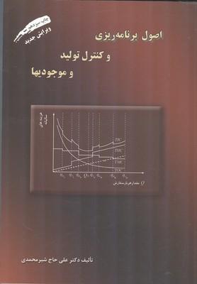 اصول برنامه ريزي و كنترل توليد و موجوديها (شير محمدي) اركان دانش