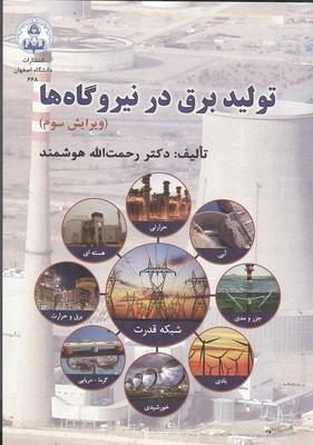 توليد برق در نيروگاه ها (هوشمند) دانشگاه اصفهان