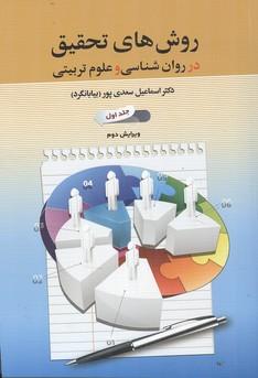 روش هاي تحقيق در روان شناسي و علوم تربيتي جلد 1 (بيابانگرد) دوران