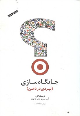 جايگاه سازي (نبردي در ذهن) ريس (قطب) سيته